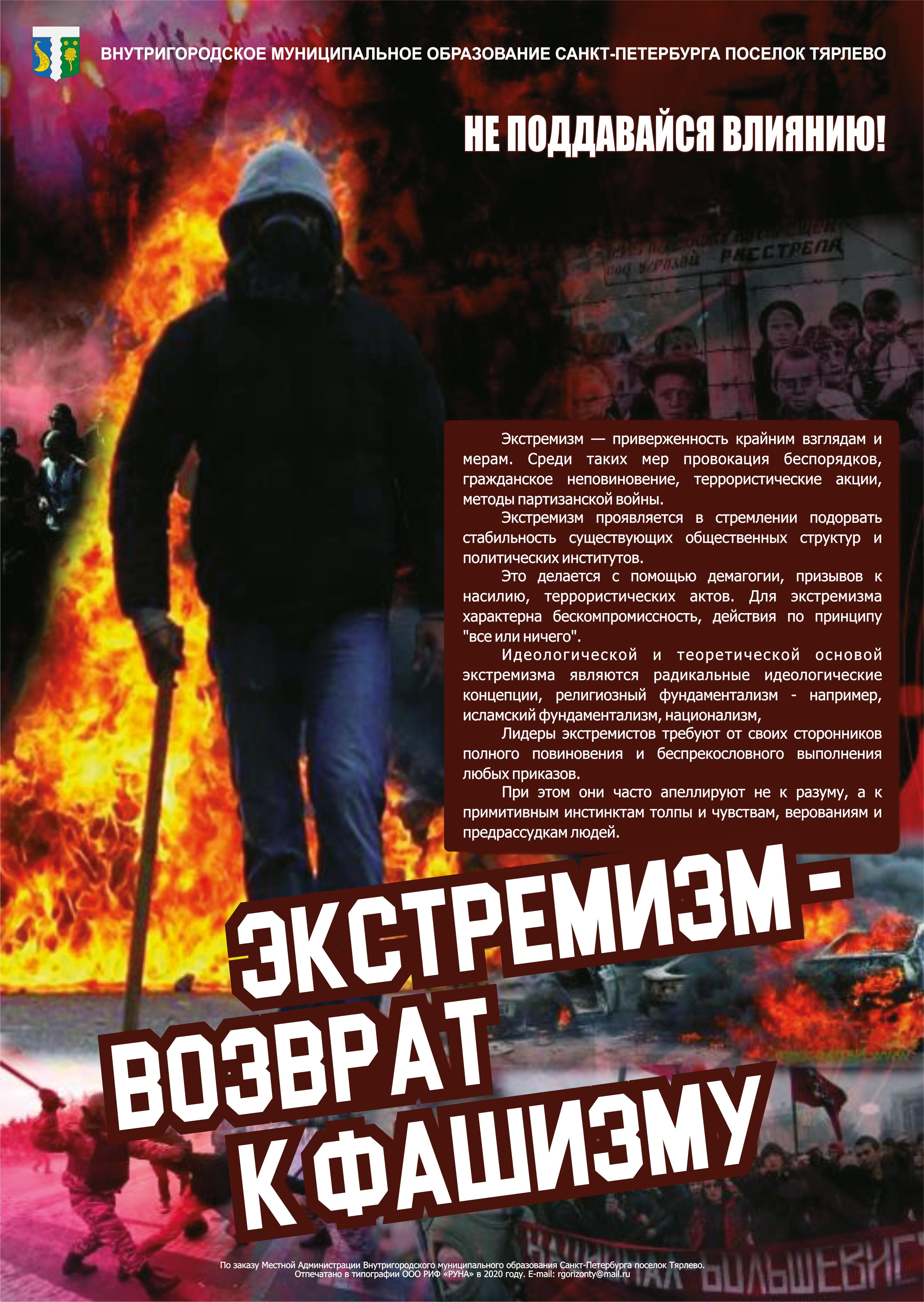 11. Плакат «Экстремизм – возврат к фашизму»