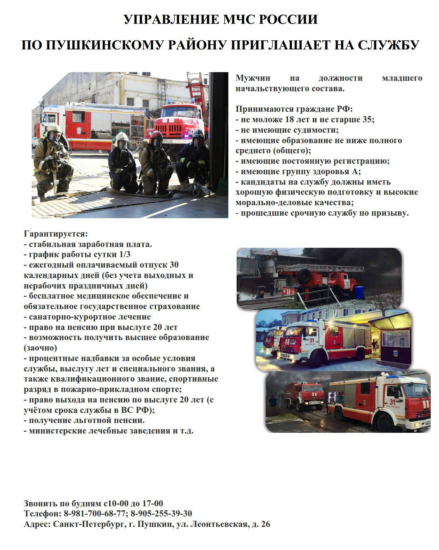 Буклет по вакансиям МЧС_1