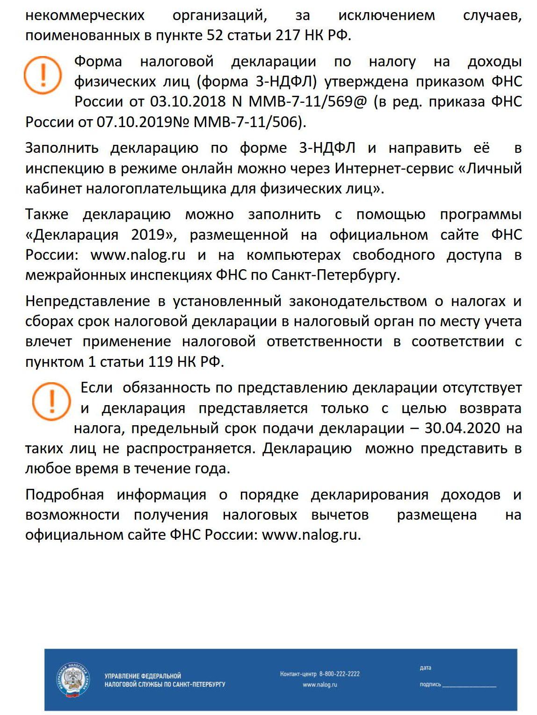 Декларирование 2020_2