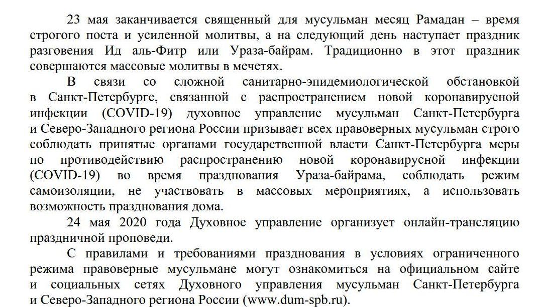 Главам районов по празднованию УРАЗА ЭП 3(vis)_1