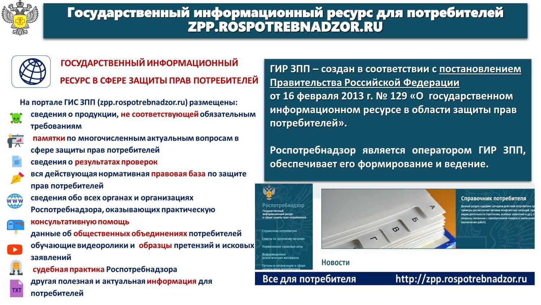 ИнформацияРоспотребнадзора_1