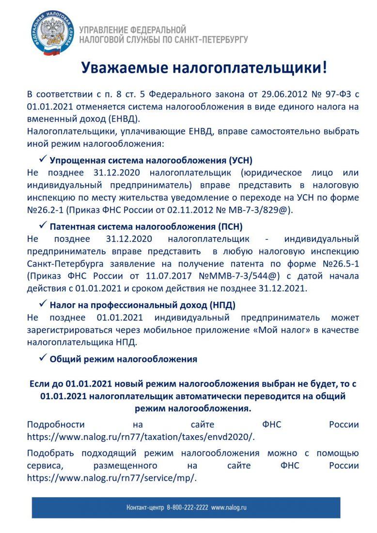 Листовка ЕНВД_ТКС1_1