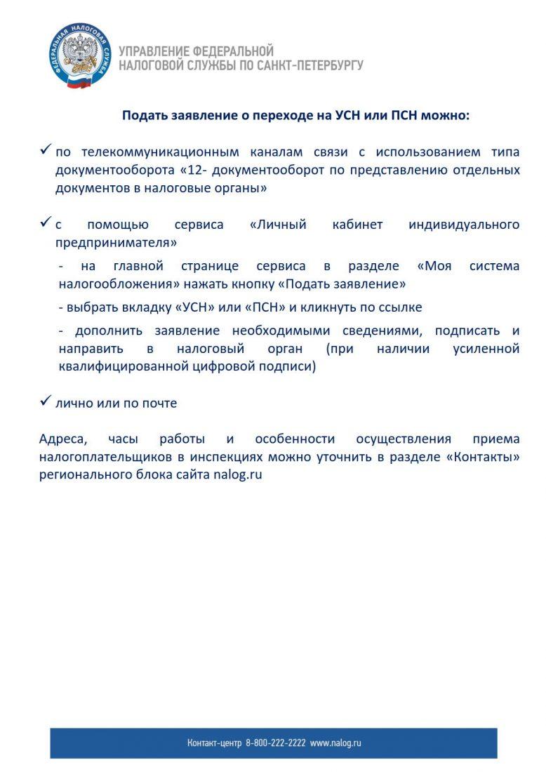 Листовка ЕНВД_ТКС1_2