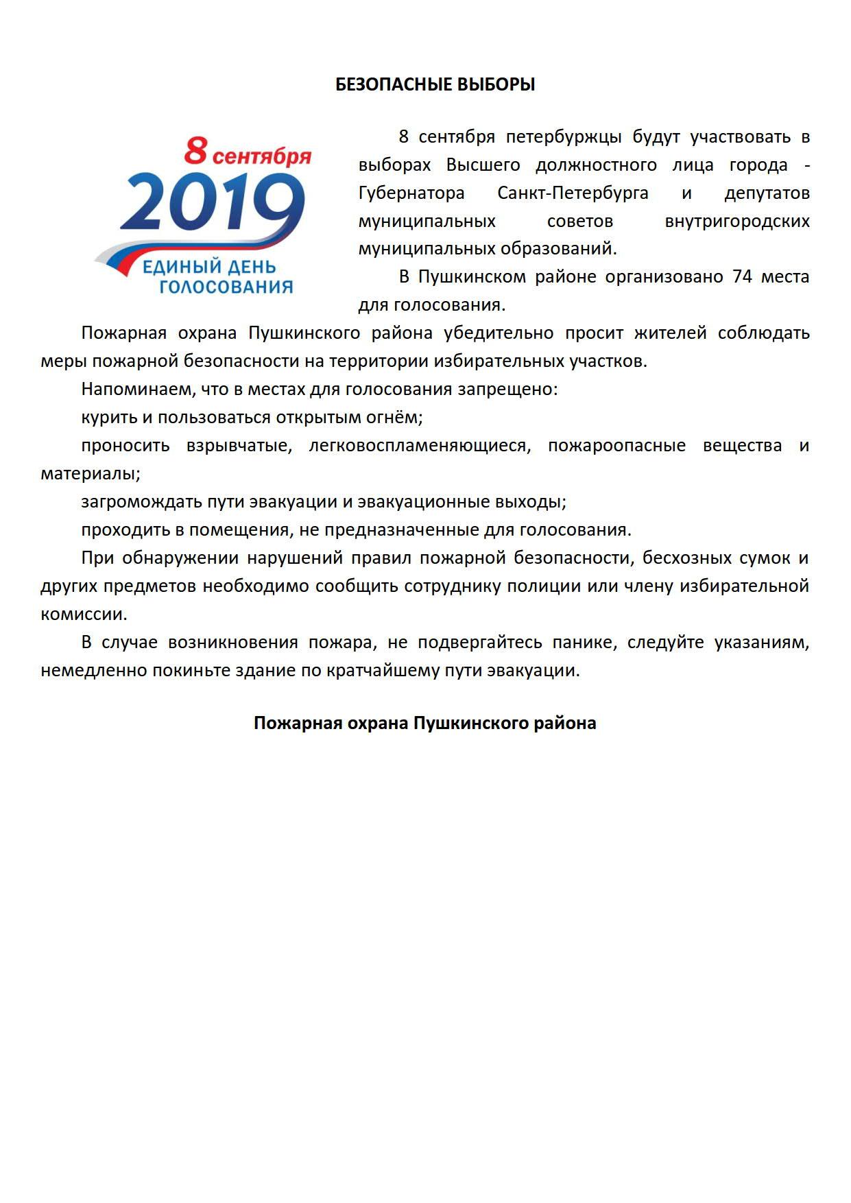 Памятка выборы_1