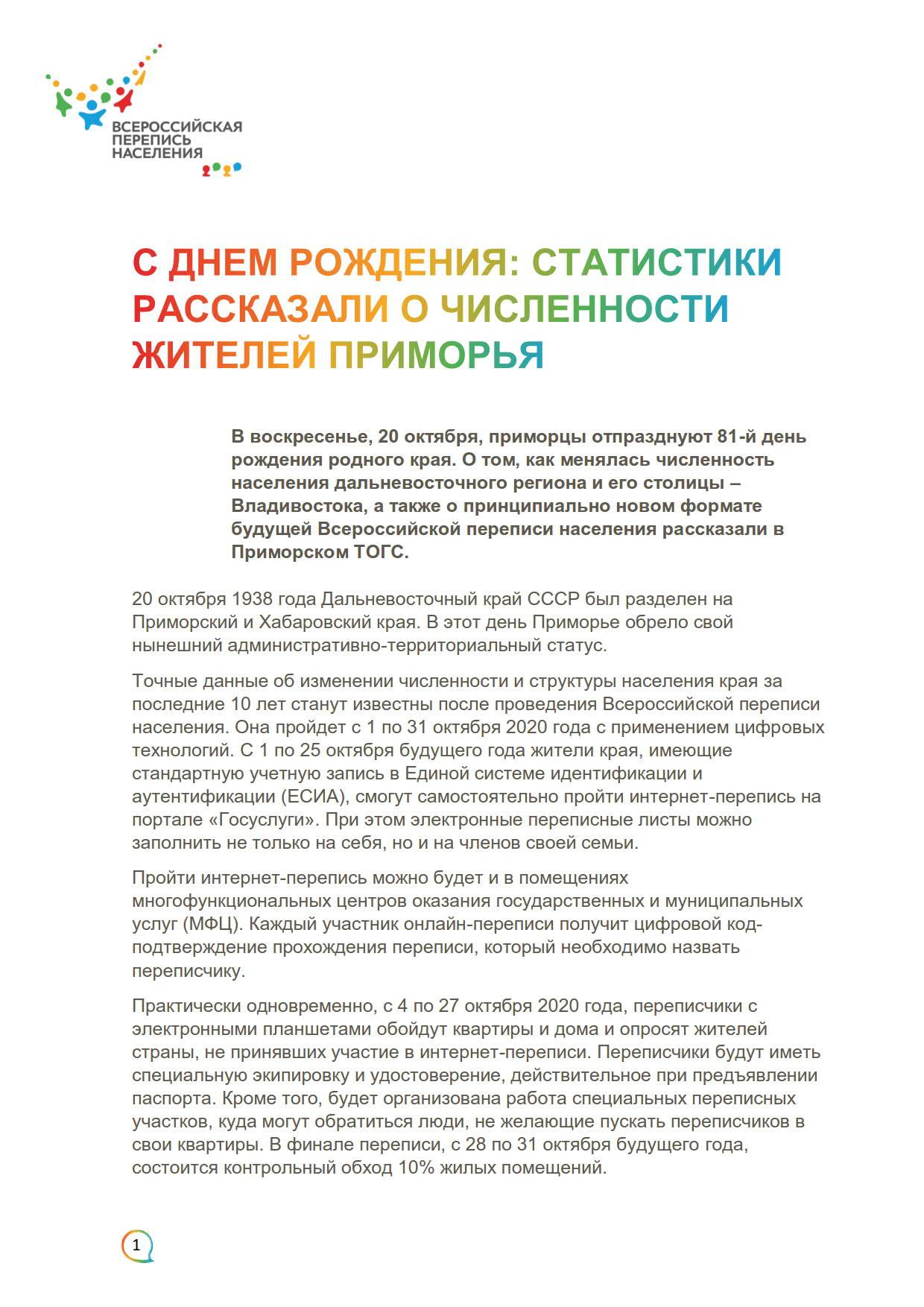 Релиз_День Приморcкого края_1