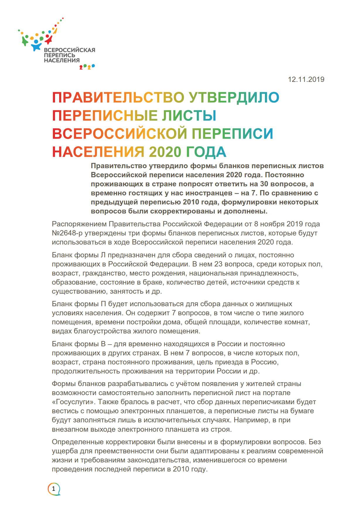 Релиз_Распоряжение Правительства о переписных листах_1