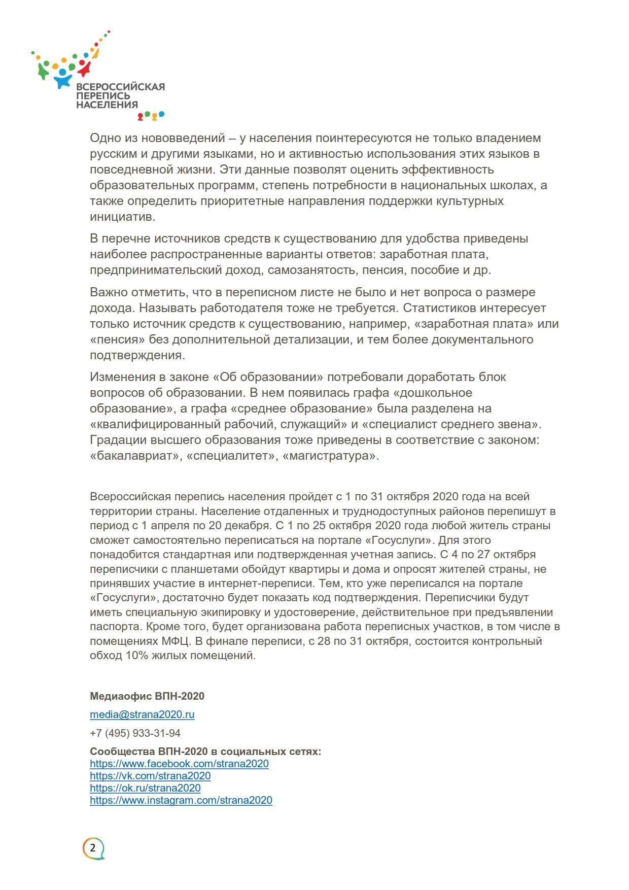 Релиз_Распоряжение Правительства о переписных листах_2