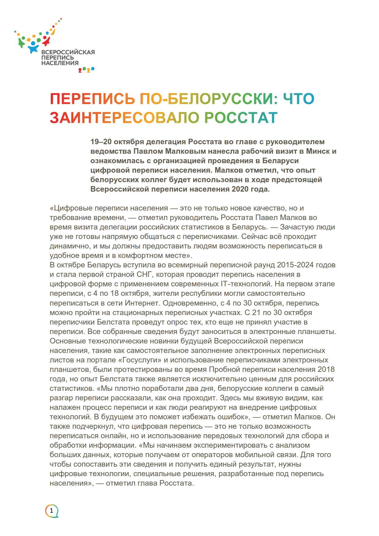 Релиз_визит в Беларусь_1