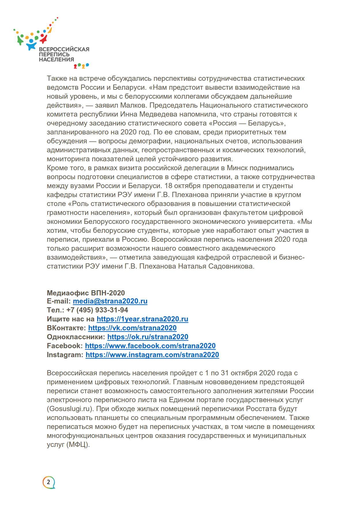 Релиз_визит в Беларусь_2
