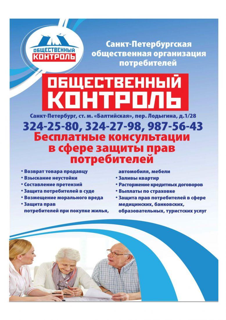 СПБ ООП ОБЩЕСТВЕННЫЙ КОНТРОЛЬ_1
