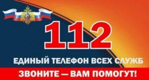 Sistema-112-ediny-jnomer-vyzova-sluzhb