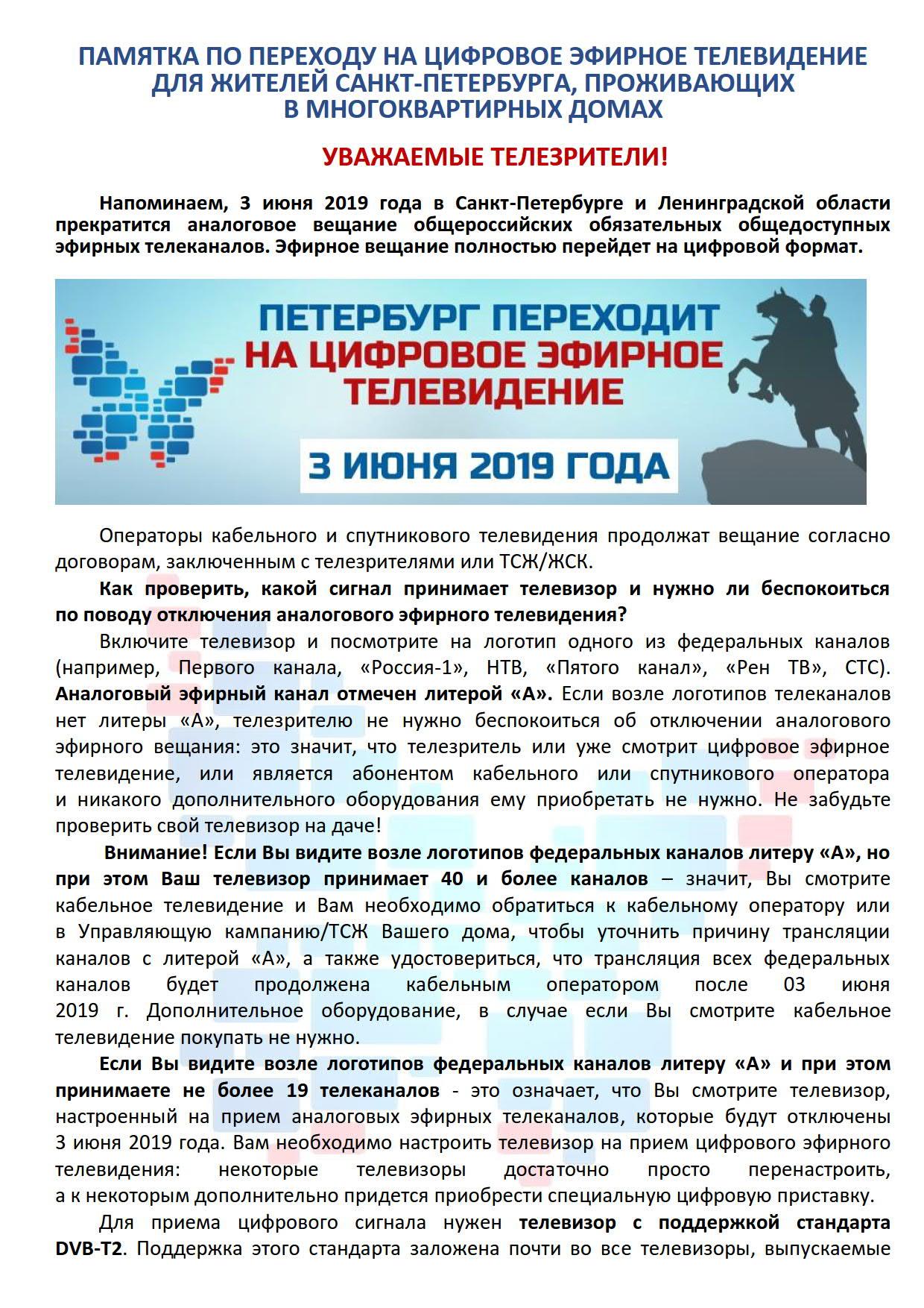 ТЕКСТ_ПАМЯТКИ_ДЛЯ_МНОГОКВАРТИРНЫХ_ДОМОВ_ЦВЕТ_1