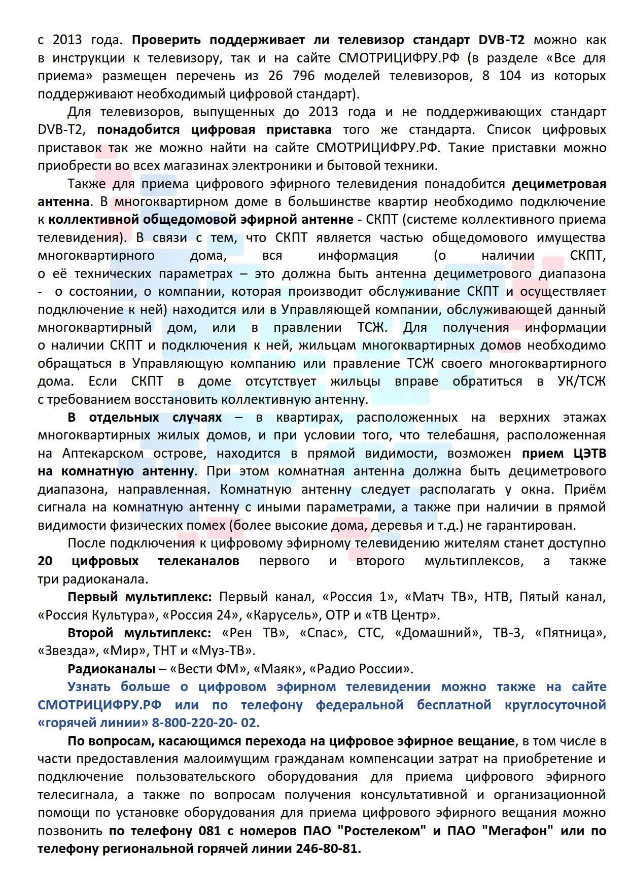 ТЕКСТ_ПАМЯТКИ_ДЛЯ_МНОГОКВАРТИРНЫХ_ДОМОВ_ЦВЕТ_2