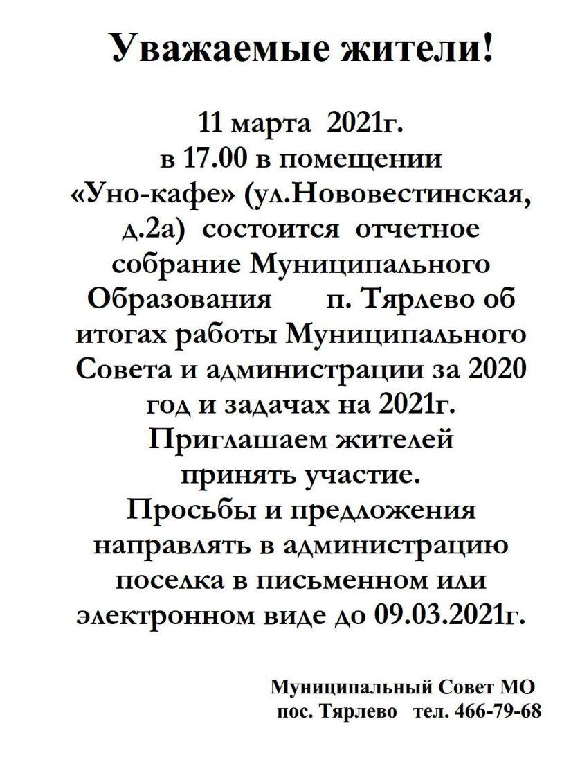 Уважаемые жители_1