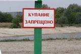 купаниезапрещено