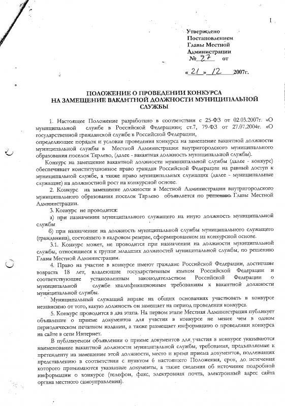 Положение о проведении конкурса на замещение должности муниципальной службы