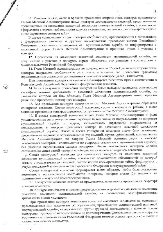 Нормативный документ о проведении конкурса на вакантную должность