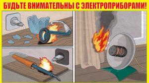 pamyatka_po_yelektropriboram