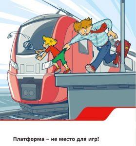поезда3