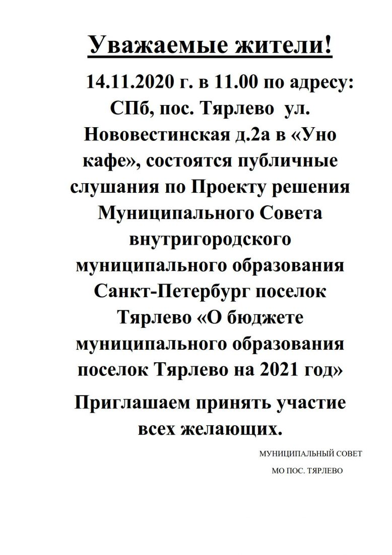 публич слуш_1