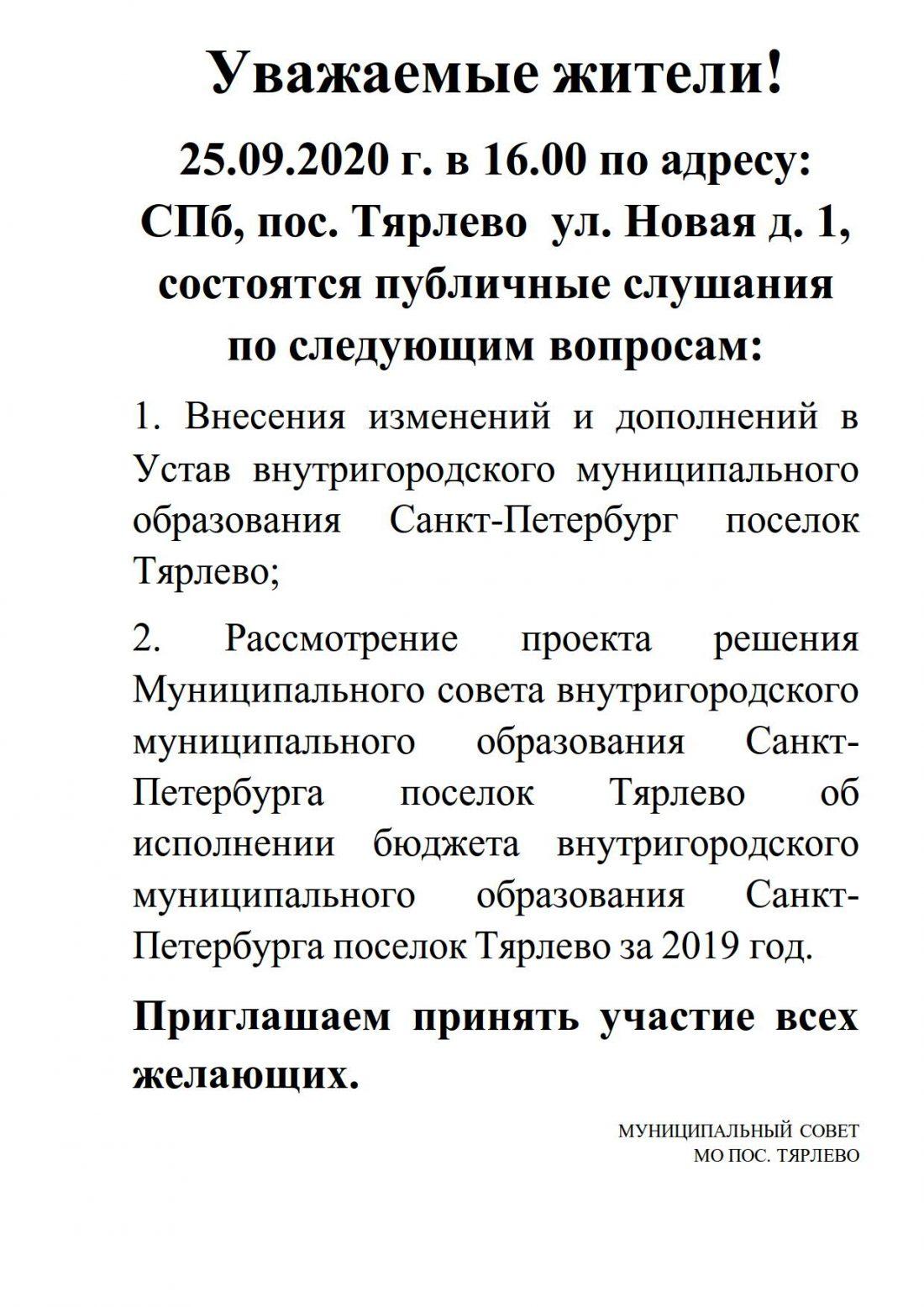 публич. слуш_1
