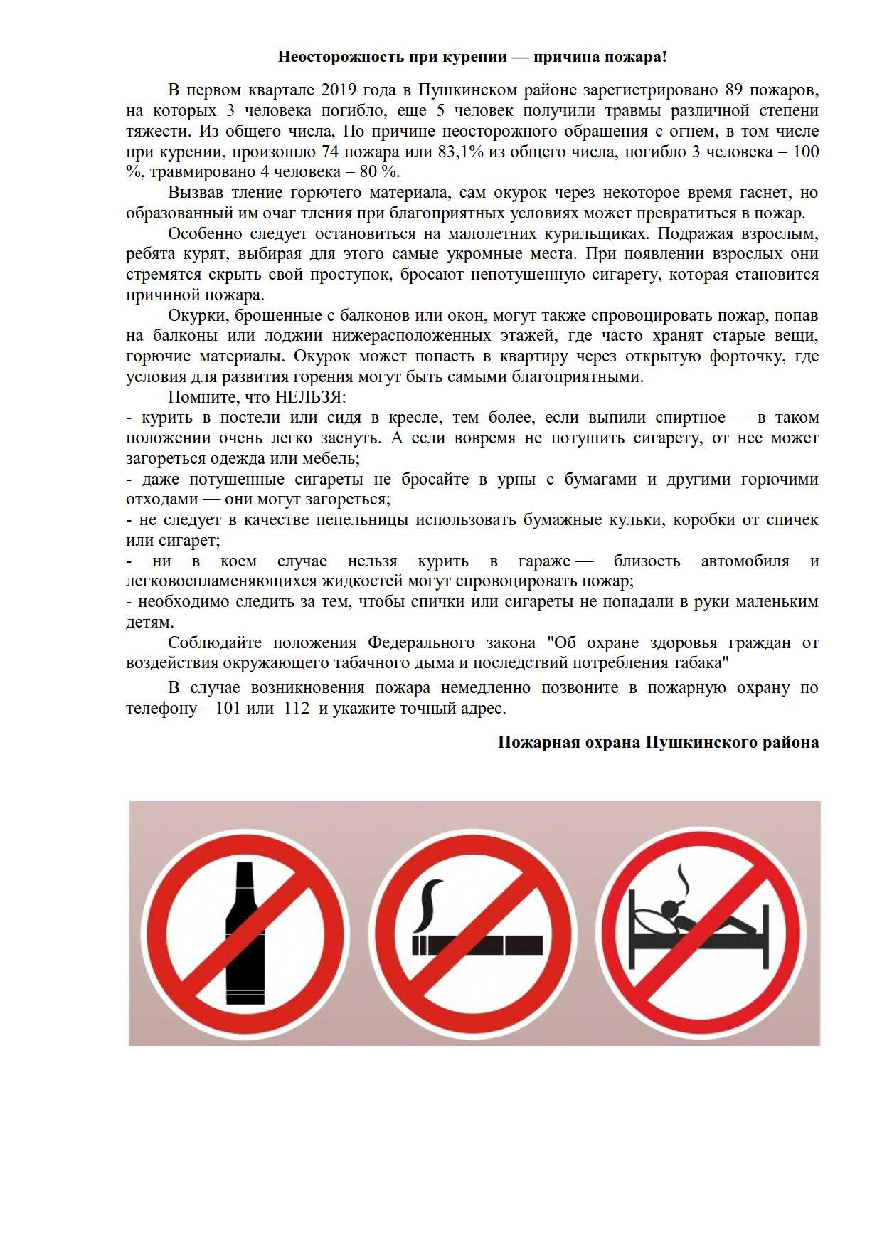 статья май 2019 курение_1